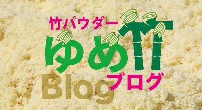 竹パウダーゆめ竹ブログ
