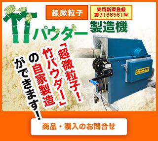 竹パウダー製造機「超微粒子!竹パウダー」の自家製造ができます!