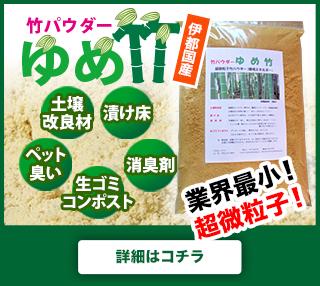 竹パウダーゆめ竹