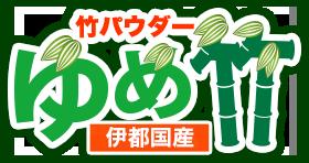 竹パウダーゆめ竹|超微粒子の竹パウダーを販売。乳酸菌発酵!土壌改良・安心・安全