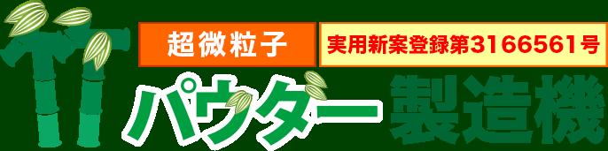 竹パウダー製造機