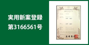 実用新案登録第3166561号