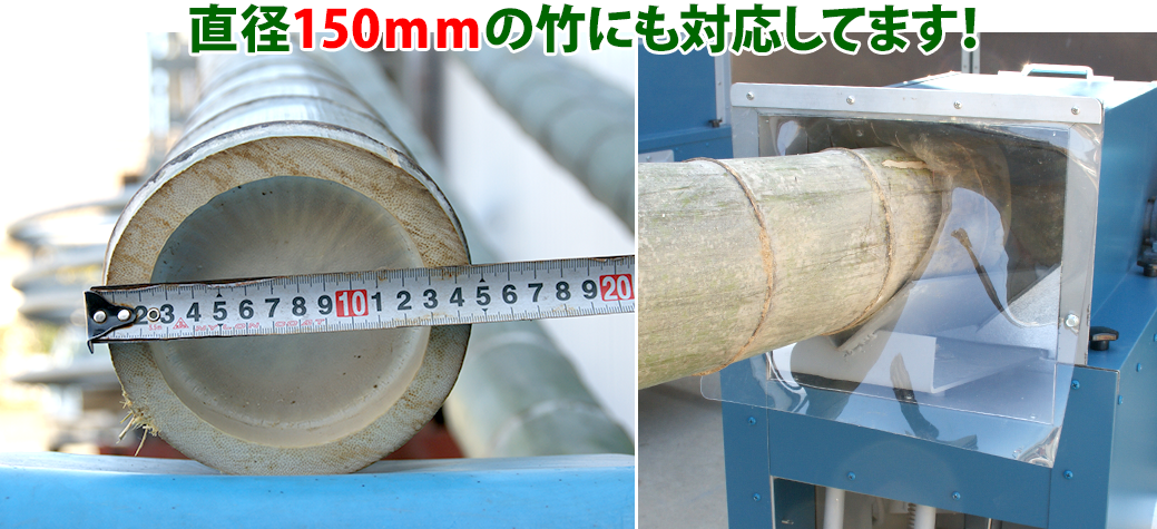 直径150mmの竹にも対応してます!