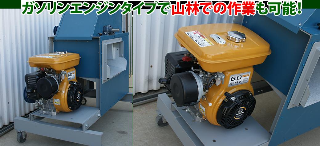 ガソリンエンジンタイプで山林での作業も可能!