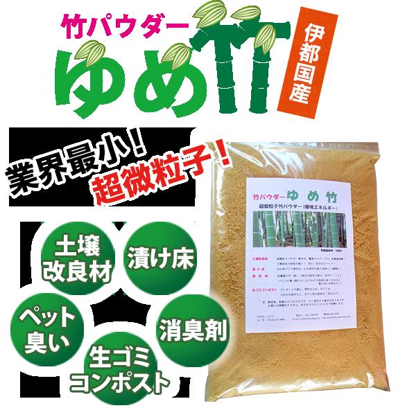 竹パウダーゆめ竹:業界最小!超微粒子!土壌改良材・漬け床・消臭剤・生ゴミコンポスト・ペット臭い