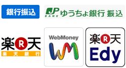 【銀行振込】 【ゆうちょ銀行振込】 【ウェブマネー決済】 【楽天銀行決済】 【モバイルエディ決済】